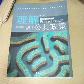 理解公共政策(第10版)