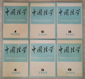 中国法学1992年 双月刊(1-6全)