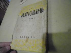 最新西药辞典