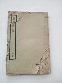 资治通鉴册四十六,卷第一百三十五至一百三十七,中华书局聚珍仿宋版印。