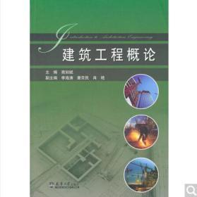 建筑工程概论