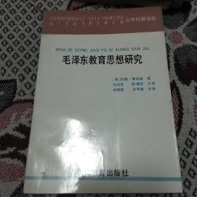 毛泽东教育思想研究(美.约翰.霍金斯著)