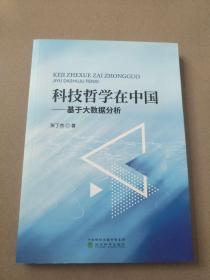 《科技哲学在中国-基于大数据分析》