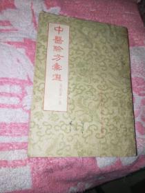 中医验方汇选《外科第一集》南屋书架3