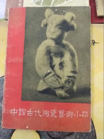 中国古代陶瓷艺术小品  58年初版,包快递