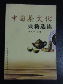 中国茶文化典籍选读