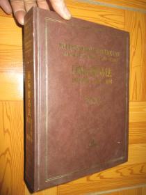 国际贸易法——经济理论、法律及案例(黄东黎 签名赠本)  16开,精装