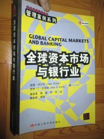 全球资本市场与银行业 (工商管理经典译丛.管理案例系列) 16开