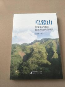 乌蒙山国家能矿基地脱贫开发问题研究