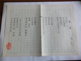 B0543诗之缘旧藏,台湾老生代诗人徐士钦上世纪精品代表作手迹1页