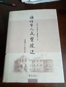 潍坊市人民医院志   1991-2010