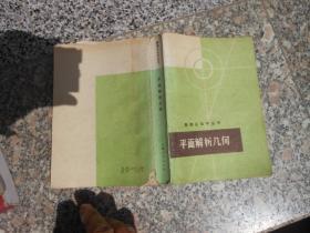 数理化自学丛书;平面解析几何