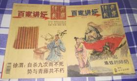 传奇故事 百家讲坛 2013.4 红蓝两册合售 九五品 包邮挂