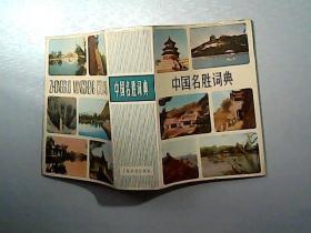 中国名胜词典 上海辞书出版社