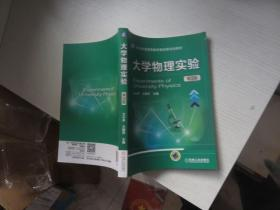 大学物理实验(第2版) 正版