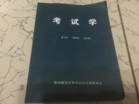 考试学(华中师范大学)