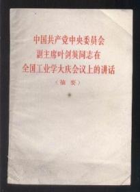 中国共产党中央委员会副主席叶剑英同志在全国工业学大庆会议上的讲话(摘要)