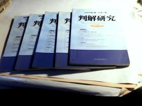 判解研究 2006年第1.3.4.5.6辑(总第27.29.30.31.32.辑)【共5本合售】