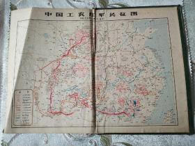 中国工农红军长征图1934年8月—1936年10月