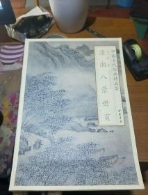 中国古代绘画精品集:张复潇湘八景册页