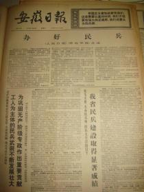 《安徽日报》【办好民兵】