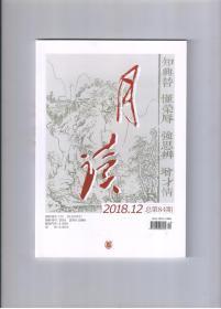 《月读》(2018年第12期 总第84期)中华书局出版