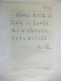 B0660诗人陈三株诗观手迹1帖
