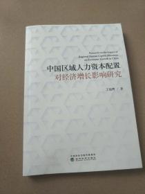 中国区域人力资本配置对经济增长影响研究