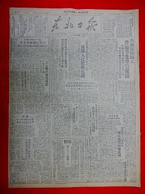 1949骞�4鏈�20鏃ャ�愪笢鍖楁棩鎶ャ�戠1178鏈燂紝4寮�4鐗堬紝閾佽矾鑱屽伐浜彈鍔冲姩淇濋櫓