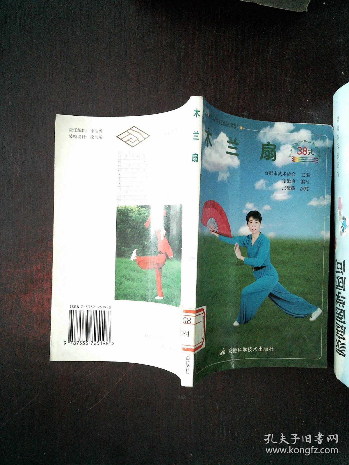 木兰拳系列规定教学分解樱桃:木兰扇(38式)红套路大手球好吃吗图片