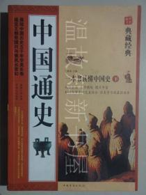 中国通史 下  (正版现货)