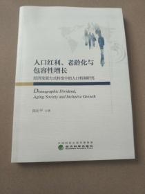 人口红利、老龄化与包容性增长——经济发展方式转变中的人口机制研究