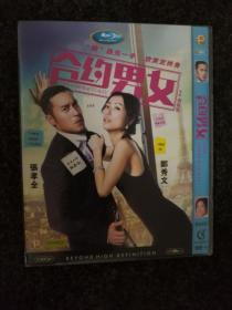 合约男女/婚前合约Love Contractually2017中国郑秀文