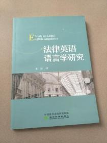 法律英语语言学研究