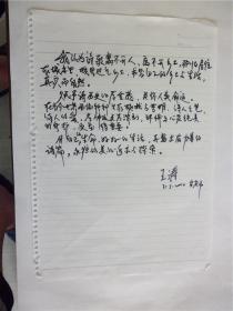 B0661马来西亚诗人王涛精品诗观手迹1帖