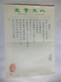 B0545诗之缘旧藏,台湾老生代诗人谢政芳上世纪精品代表作手迹1页