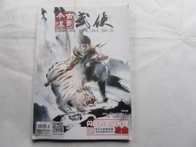 今古传奇:武侠(2016.2)