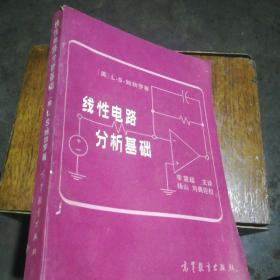 线性电路分析基础