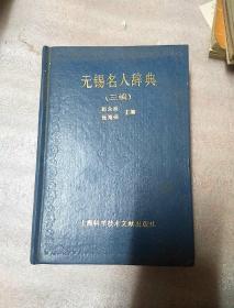 无锡名人辞典.三编