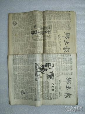 乡土报(旬报)1989年第1期 第7-12期