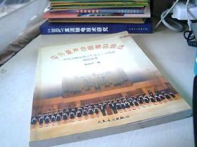 中外童声合唱精品曲选:中国交响乐团少年及女子合唱团演唱曲集