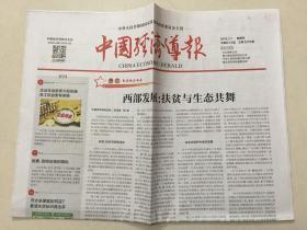中国经济导报 2018年 2月1日 星期四 本期共12版 总第3216期 邮发代号:1-184