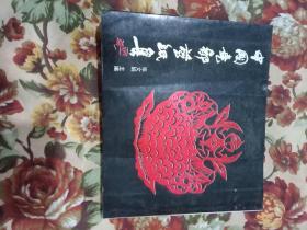 中国尧都剪纸集。