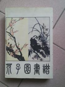 芥子园画谱 人民美术出版社