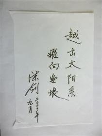 B0662新加坡诗人陈剑诗观手迹1帖