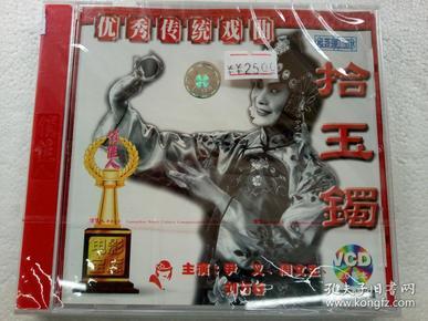 H073、优秀传统戏曲VCD,【桂剧】【拾玉镯】,品相好,全新未开封!