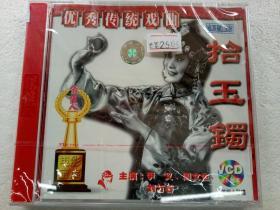 H073、优秀传统戏曲VCD,赌博网:【桂剧】【拾玉镯】,品相好,全新未开封!