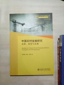中國農村金融研究:改革、轉型與發展