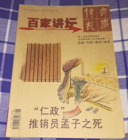 传奇故事 百家讲坛 2013.8(红版)九五品 包邮挂