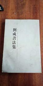 刘成书法集 大八开  作者 刘成 毛笔 签名 签赠本